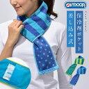 クールタオル ネッククーラー 冷却タオル ネックタオル outdoor ブランド おしゃれ アイスタオル 綿100% 熱中症対策グ…