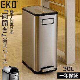 ゴミ箱 ごみ箱 ステンレス 両開き ふた付き おしゃれ 30リットル EKO エコフライ ステップビン 30L EK9377MT メーカー直送