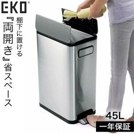 ゴミ箱 ごみ箱 ステンレス ふた付き おしゃれ 45リットル EKO エコフライ ステップビン 45L EK9377MT メーカー直送
