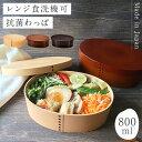 曲げわっぱ 弁当箱 レンジ対応 メンズ 大容量 日本製 お弁当箱 食洗機対応 おしゃれ 曲げわっぱ風 曲げわっぱ弁当 か…