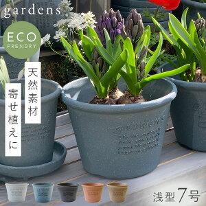 プランター 植木鉢 浅型 丸型 プラスチック 7号 アンティーク おしゃれ エコポット浅型 7号 ガーデニング ガーデン 雑貨