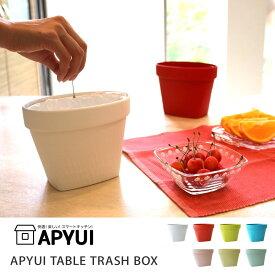 \今だけ10%OFF/ゴミ箱 おしゃれ 卓上 APYUI TABLE TRASH BOX アピュイ テーブルトラッシュボックス