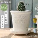プランター 植木鉢 アンティーク 丸型 プラスチック おしゃれ gardens パピエ エコポット丸型 6号