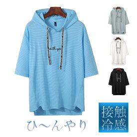 メンズ 接触冷感 フード付き Tシャツ 半袖 パーカー 冷感素材 ストレッチ 柔らかい 涼しい ひんやり クール(ゆったり効果を出すために、1〜2個上のサイズをお選びするようにおすすめ致します)【着後レビューで半額クーポン】