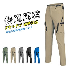 ゴルフパンツ メンズ 5色 丈夫素材 速乾 スポーツ 登山パンツ アウトドアパンツ サイクルパンツ テニスパンツ ジョギングパンツ 散歩 釣りパンツ ズボン