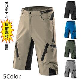 メンズ 5色 薄涼素材 登山 サイクルパンツ ゴルフ テニス ジョギングパンツ 散歩 釣りパンツ ルーズフィット バギーショーツ 伸縮通気 迷彩