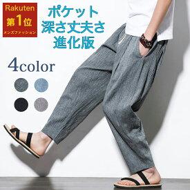 サルエルパンツ メンズ 夏 麻パンツ 9部丈 ワイドパンツ ヨガ 日常 メンズ リネンパンツ