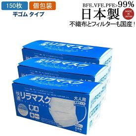 日本製 個包装 平ゴム 快適リラマスク マスク 普通サイズ 国産 99%カットフィルター内蔵 耳らく 耳が痛くなりにくい メガネくもりにくい クリーンルームで生産 150枚 送料無料 包装切替中