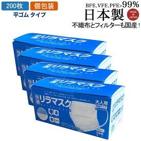 日本製 個包装 平ゴム 快適リラマスク マスク 普通サイズ 国産 99%カットフィルター内蔵 耳らく 耳が痛くなりにくい メガネくもりにくい クリーンルームで生産 200枚 送料無料 包装切替中