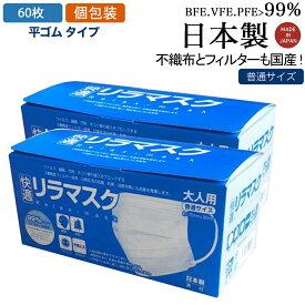 補助金対象 日本製 個包装 50枚+10枚 不織布マスク マスク工業会会員 平ゴム 快適リラマスク マスク 普通サイズ 国産 99%カットフィルター内蔵 耳らく 耳が痛くなりにくい メガネくもりにくい クリーンルームで生産 30枚x2セット 2点以上 送料無料