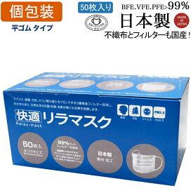 日本製 個包装 マスク工業会会員 平ゴム 快適リラマスク マスク 普通サイズ 国産 99%カットフィルター内蔵 耳らく 耳が痛くなりにくい メガネくもりにくい クリーンルームで生産 50枚入り 2点以上 送料無料