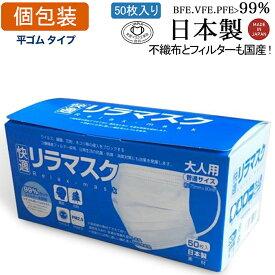 日本製 個包装 マスク工業会会員 平ゴム 快適リラマスク マスク 普通サイズ 国産 99%カットフィルター内蔵 耳らく 耳が痛くなりにくい メガネくもりにくい クリーンルームで生産 50枚入り 2点以上 送料無料 包装切替中