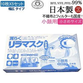 日本製 マスク工業会会員 リラマスク 小さめ マスク 50枚 国産 99%カットフィルター内蔵 耳らく 耳が痛くなりにくい メガネくもりにくい クリーンルームで生産 10枚X5セット 2点以上 送料無料