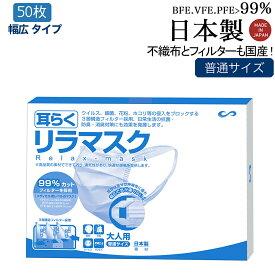 日本製 50枚 +1枚 マスク工業会会員 リラマスク 普通サイズ 国産 99%カットフィルター内蔵 耳らく 耳が痛くなりにくい メガネくもりにくい クリーンルームで生産 包装切替中 51枚