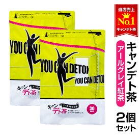【送料無料|あす楽】キャンデト茶 紅茶(アールグレイ)60包|健康茶|ダイエット茶|ダイエットティー|ダイエット|茶|