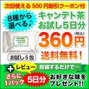 【キャンデト茶5包】衝撃の体感系ハーブティー/8種類の味から選べる/ダイエットティー...