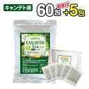 【リピーター様限定】キャンデト茶お徳用60包+おまけ増量5包