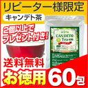 <リピーター様限定>【送料無料】キャンデト茶お徳用60包