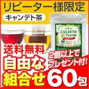 <リピーター様限定>【送料無料】キャンデト茶お徳用60包の中身を5包ずつ自由に組み合わせ