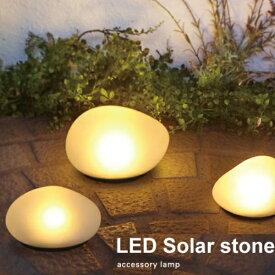 ガーデンライト ガーデン ライト LED Solar stone L LED ソーラーストーン L  0510-li-la5390fr
