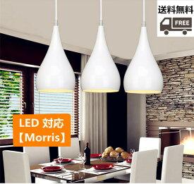【送料無料】【あす楽】ペンダントライト led 1灯 ホワイト【モリース/Morris】【LED対応/デザイン/照明器具/おしゃれ/カウンター/日本製】デザイン照明