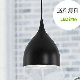 【送料無料】【あす楽】【デザイン照明】ペンダントライト ブラック led 1灯  【スピカ/Spica】【LED対応/デザイン/照明器具/おしゃれ/カウンター/日本製】