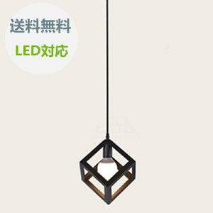 【送料無料】【あす楽】ペンダントライトled1灯ブラック【テトラ】【LED対応/デザイン/照明器具/おしゃれ/カウンター/日本製】