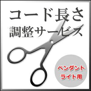 ペンダントライトコードカットサービス【同梱可】