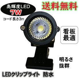 【絶対明るい】【送料無料】看板照明 LEDクリップライト 防水 屋外 看板 長寿命 7w 一般電球60形相当