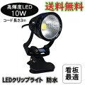 看板照明LEDクリップライト防水長寿命10w