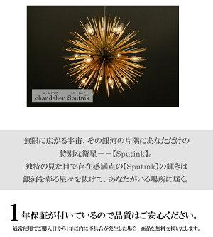 【送料無料】シャンデリアledクリア12灯スプートニク【Sputnik】【クリア/日本製/LED対応/ゴージャス/モダン/デザイン系/照明器具】
