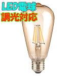 LEDエジソン電球ST19G調光