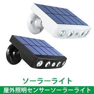 センサーライト ソーラーライト 太陽光発電 防水 人感センサー自動点灯 ガーデンライト 屋外ウォールライト 壁掛け/庭先/駐車場などで活躍 防犯ライト