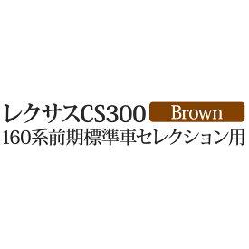 レクサス CS300 160系前期標準車セレクション用 3Dパネル 3D インテリパネル 車内設計専用パネル ライトブラウン 木目 31P 送料無料[3D639230R]