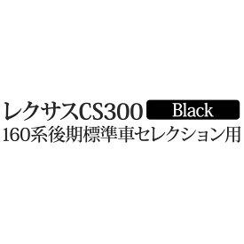 レクサス CS300 160系後期標準車セレクション用 3Dパネル 3D インテリパネル 車内設計専用パネル ダークグレーブラック 30P 送料無料[3D639231R]