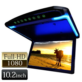 フリップダウンモニター 10.2インチ 高画質 12V リアモニター FullHD HDMI RCA microSD USB あす楽 送料無料 [F1014BH]