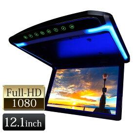 フリップダウンモニター 12.1インチ 高画質 薄型 軽量 12インチ 高画質 FullHD HDMI RCA入力 MicroSD 12V専用 あす楽 送料無料 [F1230BH]