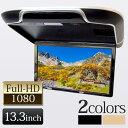 【ブラック予約販売 10月下旬入荷予定】フリップダウンモニター 13.3インチ 高画質 HDMI 16色ルームランプ リアモニ…