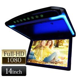 フリップダウンモニター 14インチ 高画質 12V 24V FullHD HDMI SD USB あす楽 送料無料 [F1420BH]