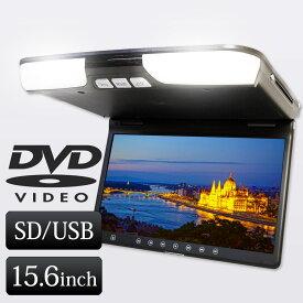 フリップダウンモニター DVD内蔵 高画質 15.6インチ HDMI USB SDカード スピーカー内蔵 12V 送料無料 [F1562D]