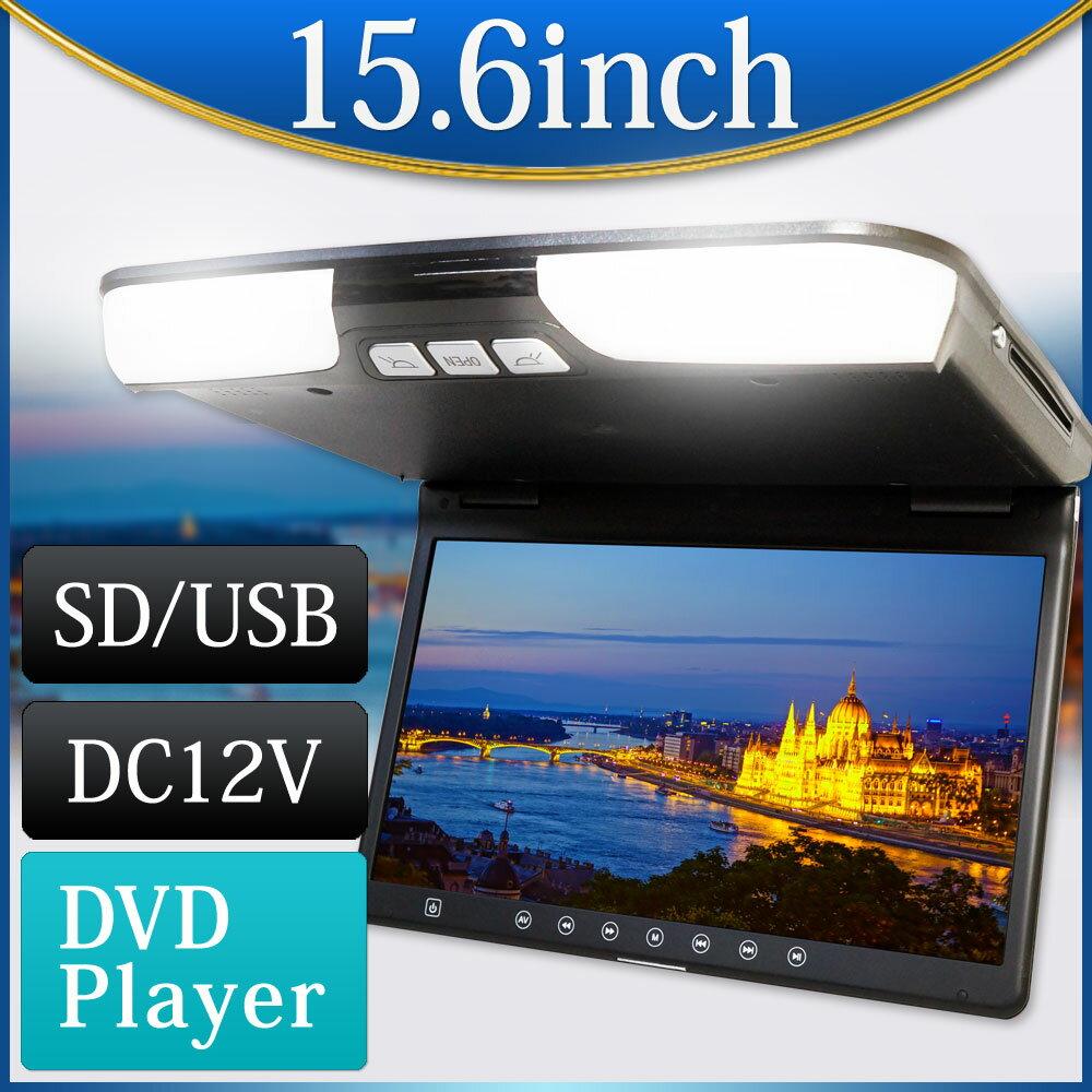 フリップダウンモニター DVD内蔵 hdmi usb sd 高画質 スピーカー内蔵 15.6インチ 12V 送料無料 [F1562D]