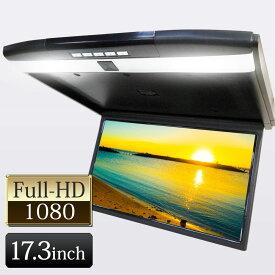 フリップダウンモニター 17.3インチ 高画質 HDMI USB microSD 12V 24V FullHD 1年保証 あす楽 送料無料 [F1731BH]