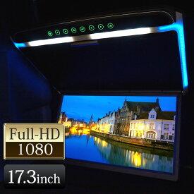 フリップダウンモニター 高画質 17.3インチ FullHD 12V 24V HDMI microSD USB あす楽 送料無料 [F1732BH]