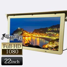 フリップダウンモニター 22インチ 24V 高画質 ベージュ FullHD HDMI あす楽 送料無料 [F2201YH]