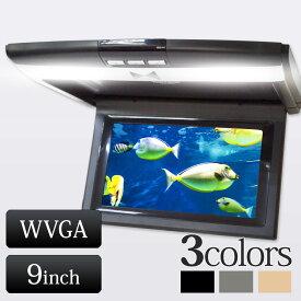 フリップダウンモニター 9インチ 1年保証 12V WVGA 送料無料 あす楽 [F901]