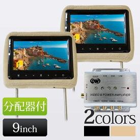 ヘッドレストモニター 9インチ 分配器 セット モケット 3色選択可能 2個セット 1年保証 あす楽 送料無料 [H771914VP]