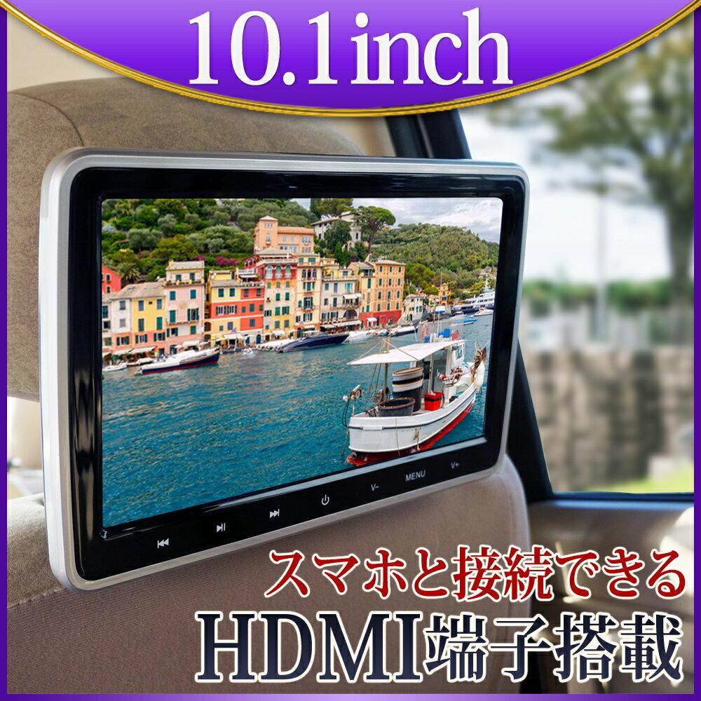 ヘッドレストモニター DVD内蔵 10.1インチ SONY製光学レンズ採用 CPRM 対応 送料無料 [HA103D]
