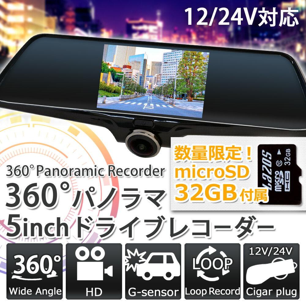 あす楽 送料無料 1年保証microSD16GB付 ミラー型ドライブレコーダー360度 前後左右撮影 全方向録画 録画中ステッカー2枚付 [J500-SD]