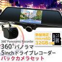 ドライブレコーダーバックカメラセット デュアルカメラ 360度 ドライブレコーダー ミラー型 バックカメラ 録画中ステ…