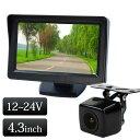 バックカメラ モニターセット 4.3インチ 12V 24V 対応 角型カメラ あす楽 送料無料 [D430BC859B]